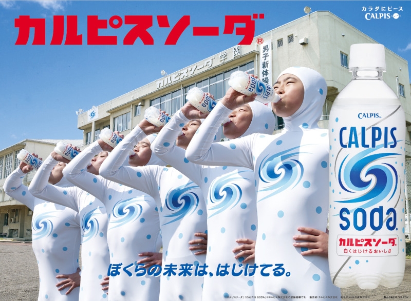 Antara iklan Calpis di Jepun