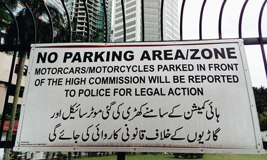 visa-ke-pakistan
