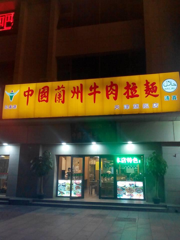 tip-travel-ke-tianjin-china-25