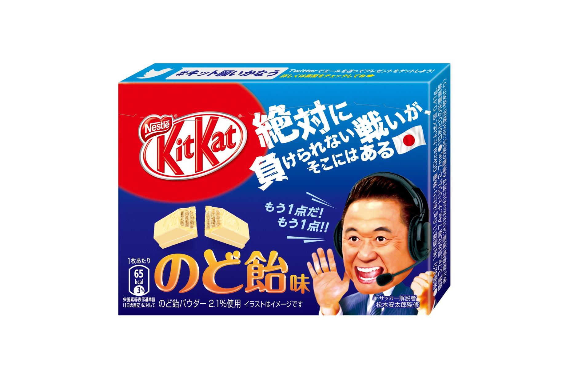 cough-drop-flavored-kitkats-japan-01
