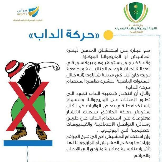 Dab in Saudi