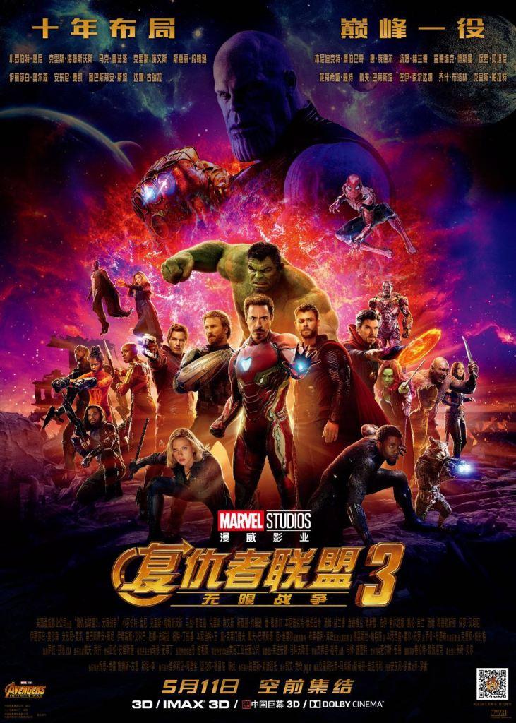 Infinity War China Poster