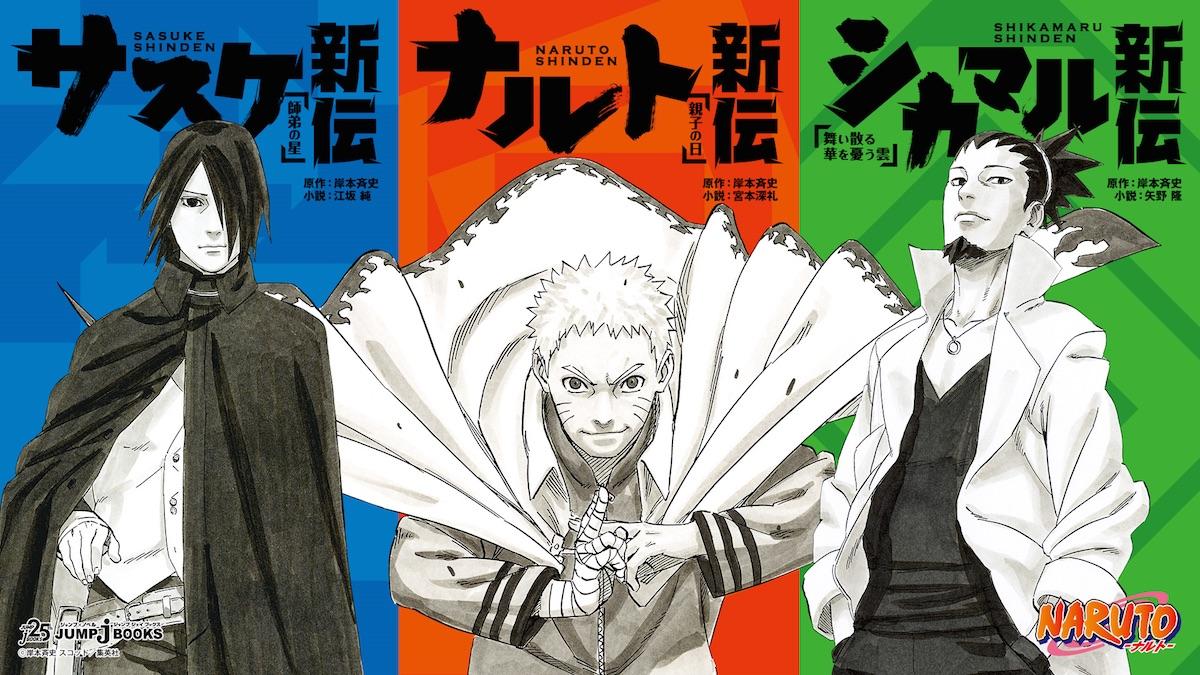Naruto_shinden