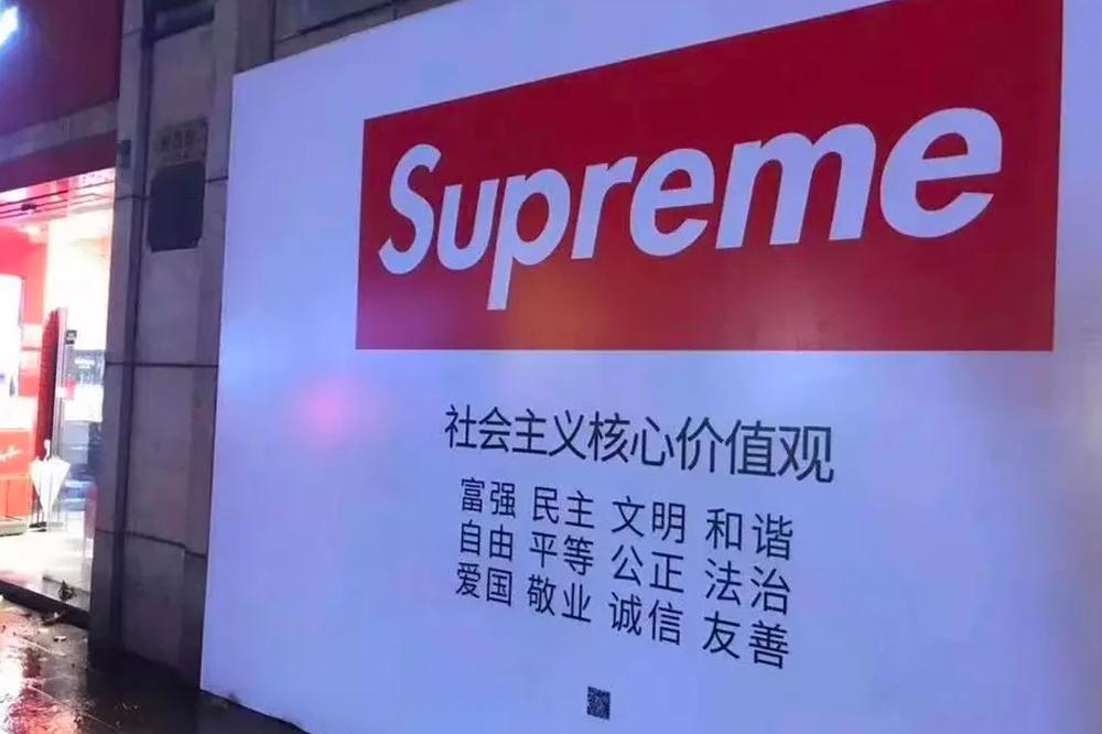 supreme-italia-shanghai-flagship