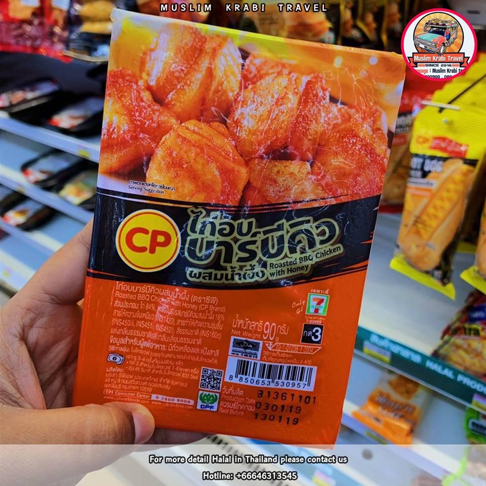 Ini Senarai Makanan Halal Yang Anda Boleh Cuba Di 7 Eleven Thailand