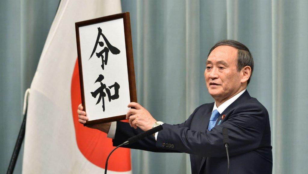 japan-reiwa-main