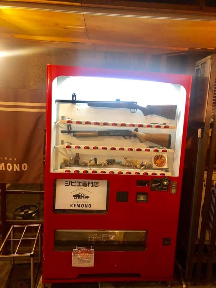 Jepun Vending Machine