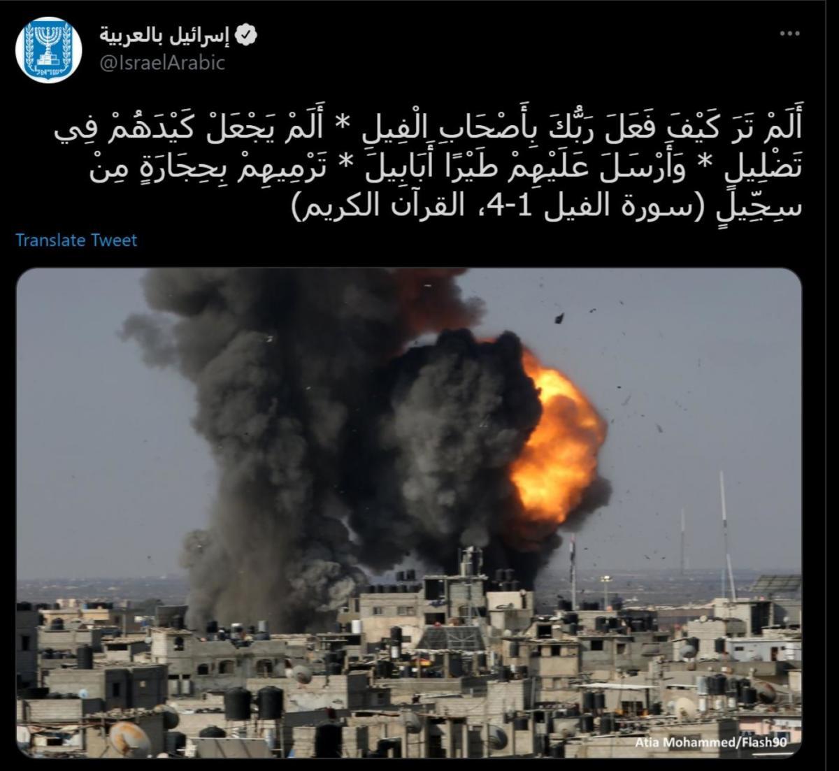 QuranIsraelTweet